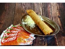 駄菓子×金沢カレーの老舗コラボ!揚げたて「ビッグカツ」をのせたカレーが登場