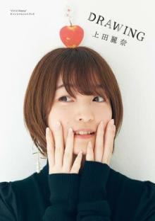 上田麗奈の番組フォトブック8・31発売 愛猫と一緒にグラビア