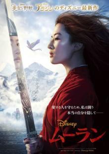 ディズニー映画『ムーラン』公開延期 9月公開はなし