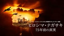 ドキュメンタリー映画『ヒロシマ・ナガサキ:75年前の真実』Huluで独占配信