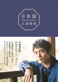 三浦春馬さん著書『日本製』が重版に 売上の一部をラオス小児病院へ寄付