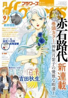60歳の少女漫画家・赤石路代氏、新連載開始 画業40周年『神無月紫子の優雅な暇潰し』