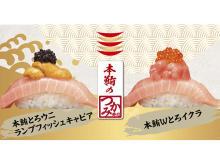 かっぱ寿司の「つかみ寿司」第七弾!人気の2品が復刻リニューアル