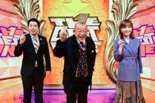 TBSネタ特番『ザ・ベストワン』第2弾に豪華芸人ズラリ 新MC本田翼も賛辞「こんなに声を出して笑ったのは久しぶり」