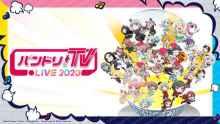 川崎チネチッタにて劇場版「BanG Dream! FILM LIVE」の再上映が実施中!「バンドリ!TV LIVE 2020」第26回放送のお知らせ 【アニメニュース】