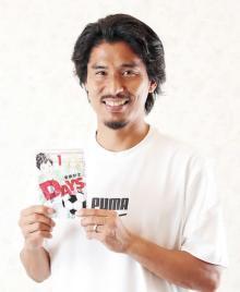 中澤佑二氏、『マガジン』毎週購入 サッカー漫画『DAYS』主人公に共感で熱弁