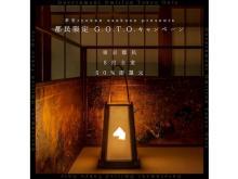 東京都民限定!「茶室ryokan asakusa」が8月の宿泊料の50%を即還元