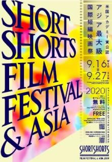 ショートフィルムの祭典『SSFF & ASIA』9・16から開幕 ポン・ジュノ作品などを特別上映