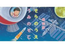 宇宙から深海まで!地球の不思議に迫る科学絵本『新装版 そらのうえ うみのそこ』発売