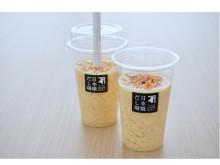 「日本橋だし場」限定!夏にピッタリの冷やしグルメ「飲む茶碗蒸し」新発売
