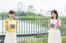 ytv中谷しのぶアナ&黒木千晶アナがタッグ 『24時間テレビ』でミルクボーイと関西から伝える