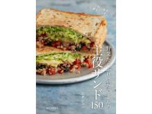 """具沢山で栄養満点!食卓やお弁当の""""主役""""となるサンドイッチのレシピ本"""