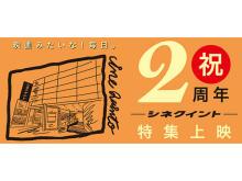 シネクイント復活オープン2周年記念!珠玉の作品を8週連続で特集上映