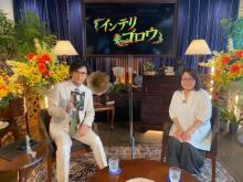 『ななにー』稲垣吾郎、芥川賞受賞の高山羽根子氏と対談「今後の新作もすごく楽しみ」