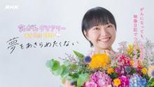矢方美紀、「乳がんダイアリー」2年間のドキュメンタリー、BS1で8・9放送