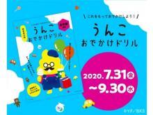 関東周辺のおでかけ施設で楽しく学ぶ「うんこおでかけドリル」期間限定配布