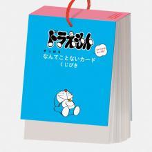 """『ドラえもん』書店フェア""""駄菓子屋風カードくじびき""""開始 前回は書籍販売数が増加"""