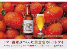 トマト農家が作った黄金色のレッドアイ「WONDER GOLDEN EYE」新発売