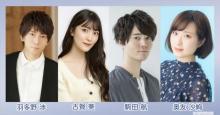 81プロデュース、8・1記念日にYouTubeで初の無料生配信 羽多野渉と古賀葵MC
