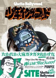 ヒップホップ漫画『少年イン・ザ・フッド』1巻9・2発売 帯コメントはPUNPEE&舐達麻