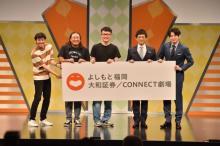 博多華丸・大吉、福岡に劇場オープンで喜び カムバックを約束「いずれ戻るのが吉本のストロングスタイル」