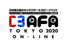 日本最大級のキャラクター&ホビーイベント『C3AFA TOKYO 2020 オンライン』開催決