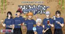CookpadTVが運営する「cookpad studio」第9弾コラボは、TVアニメ「BLEACH」! 作品の世界観を表現した限定メニューが多数登場する「cookpad studio 死神祭」を開催 【アニメニュース】