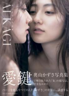 """奥山かずさ「写真集」TOP5返り咲き 妖艶で""""生々しい""""表情満載"""
