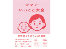 """""""プチうつ""""を解消する95の習慣を紹介!書籍「ママにいいこと大全」発売"""