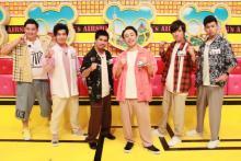 フィッシャーズ、乃木坂4期生&人気芸人とクイズバトル「かなり賢くなった」