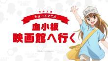 映画『はたらく細胞』ショートアニメも同時上映 前野智昭らが躍る体操動画も公開