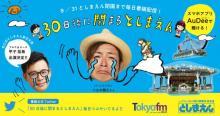 TOKYO FM、配信限定番組『30日後にしまるとしまえん』スタート パーソナリティーはつるの剛士、アルピー平子も登場