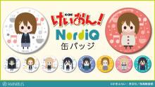 『けいおん!』のトレーディング NordiQ 缶バッジ、クリアレコードバッグなどの受注を開始! 【アニメニュース】