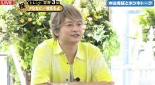 香取慎吾「こんなにテレビ出れないか」独立から3年のホンネ 草なぎの大河出演にガッツポーズ