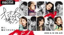 『オオカミくん』女性メンバー5人決定 ミス・ワールド日本代表、コンテストGP経験者ら参戦