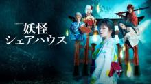 小芝風花主演『妖怪シェアハウス』初回視聴率 個人2.7%、世帯5.5%