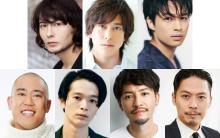 『おしゃ子!』後半の出演者発表 コロチキ・ナダルがドラマ初出演