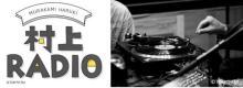 村上春樹、ラジオでお気に入りの楽曲披露 リスナーの悩みに答える「積極的にお答えしたい」