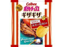「ポテトチップスギザギザ 海老の塩焼き味」濃厚な味わいになって再登場!