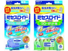 防虫衣類カバー試供品入りの「ミセスロイド」が数量限定で発売!