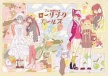 TVアニメ「ローリング☆ガールズ」、スタッフ&キャストのイラストやメッセージを収録した「5周年記念本」が9月に発売決定!さらに資料満載の展示イベント『制作資料展』も開催決定! 【アニメニュース】