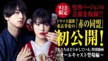 『私たちはどうかしている』東京事変の主題歌入り特別動画が公開