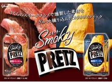 夜の自分時間にぴったり!プリッツから新シリーズ「Smoky PRETZ」が登場