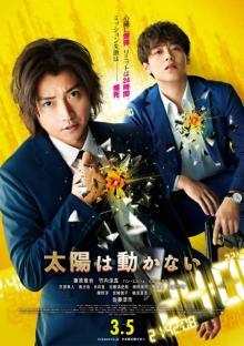藤原竜也&竹内涼真が共演 映画『太陽は動かない』来年3・5公開