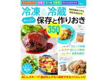 食材ごとの冷凍&冷蔵保存方法から超時短おかずづくりまでわかる一冊!