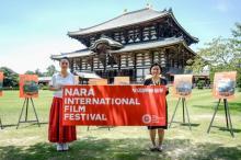 『なら国際映画祭』9・18開幕 レッドカーペットはオンライン配信に