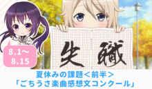 オンラインで夏を楽しむ「ごちうさサマーフェスティバル2020」開催中!! 【アニメニュース】