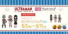 「ウルトラマンタイガ&ニュージェネレーションヒーローズ」と「プレイピーシリーズ」のオンラインフェアを開催決定! 【アニメニュース】