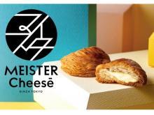 チーズスイーツ専門店「MEISTER Cheese」1号店が東京ギフトパレットにOPEN