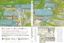 谷口ジロー氏『歩くひと 完全版』発売、原作全話を収録
